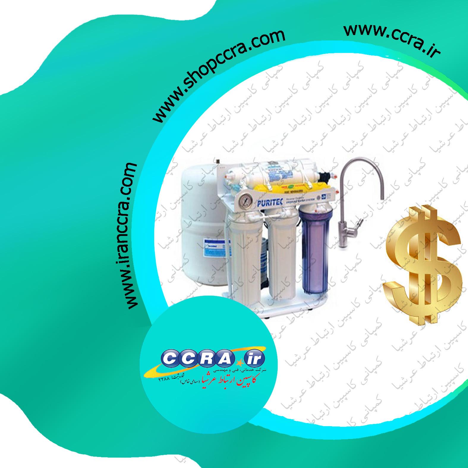 قیمت دستگاه های تصفیه آب خانگی پیوریتک
