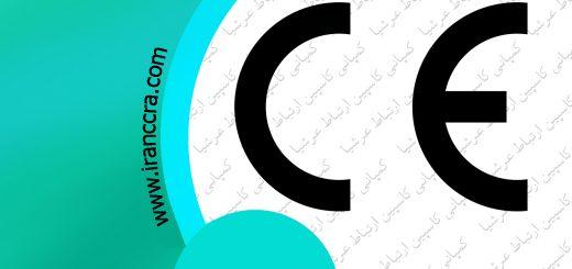 گواهینامه بین المللی CE برای تصفیه آب