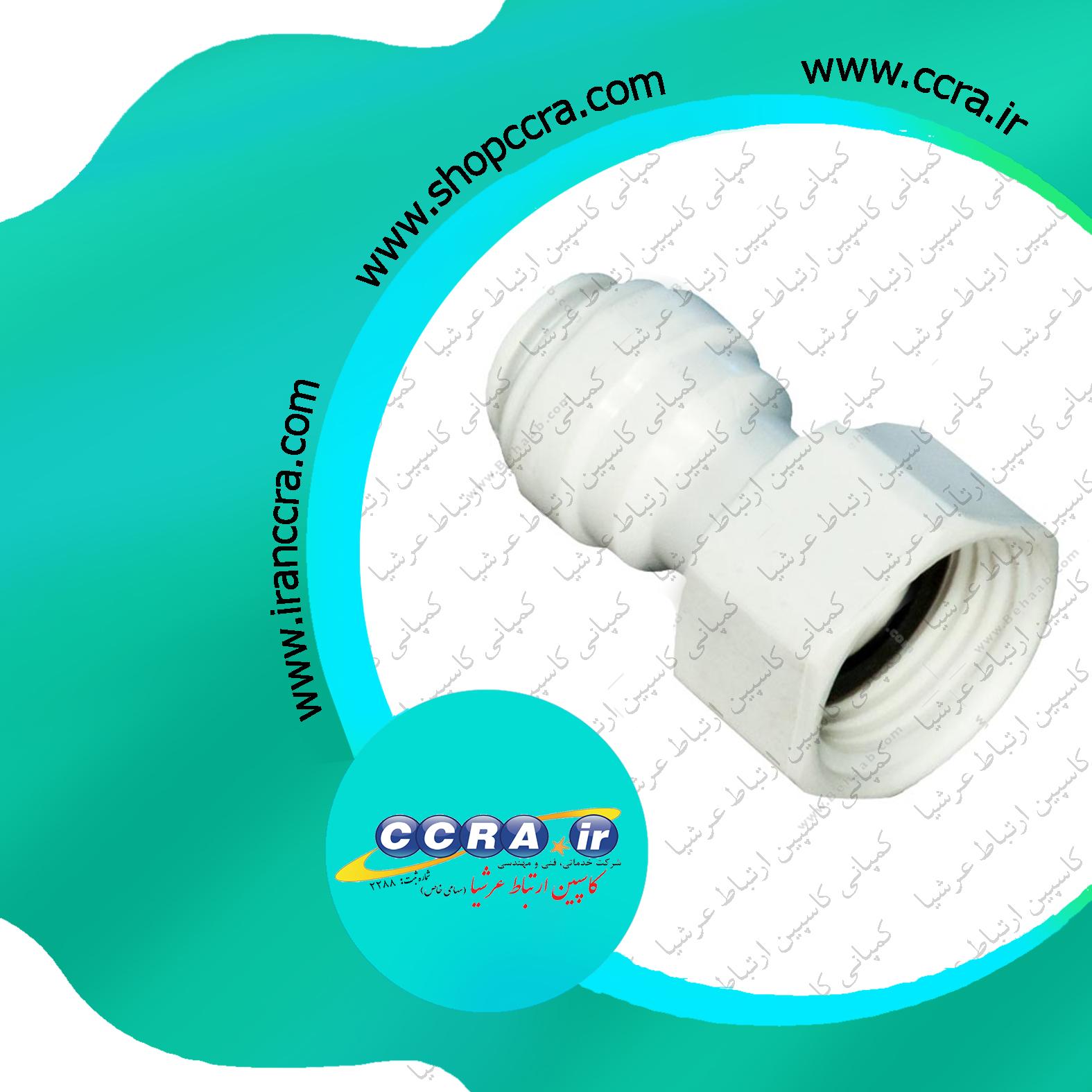 اتصال تبدیل فیتینگی شیر برداشت در دستگاه های تصفیه آب خانگی پیوری واتر