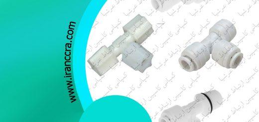 انواع اتصالات سه راهی تصفیه آب پیوری واتر puriwater