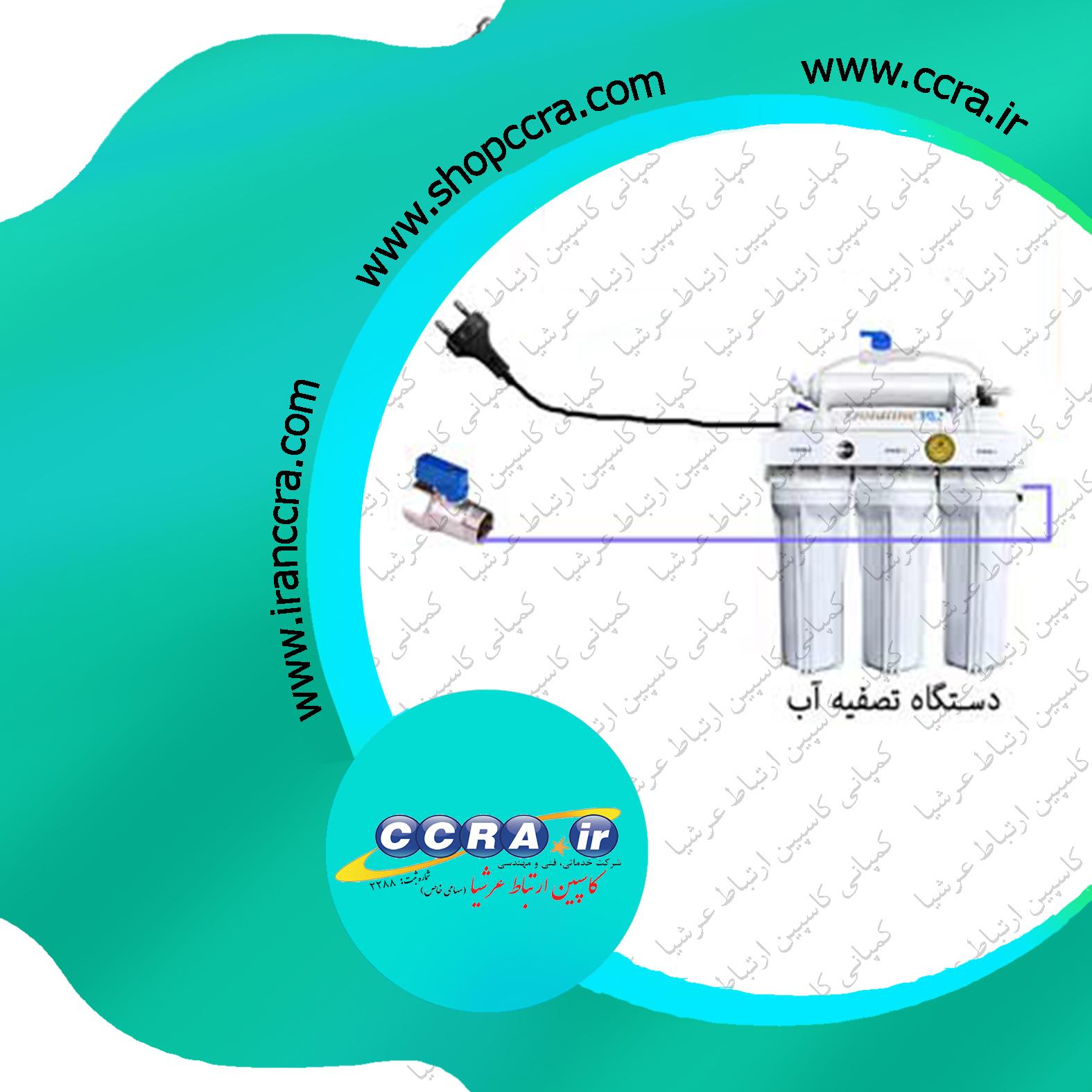 نحوه اتصال دستگاه تصفیه آب خانگی پیوری واتر به آب شهری