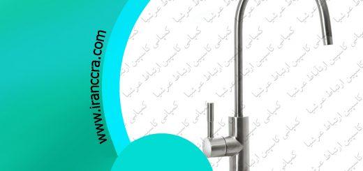 نکات مهم در ارتباط با شیر برداشت دستگاه های تصفیه آب خانگی پیوری واتر