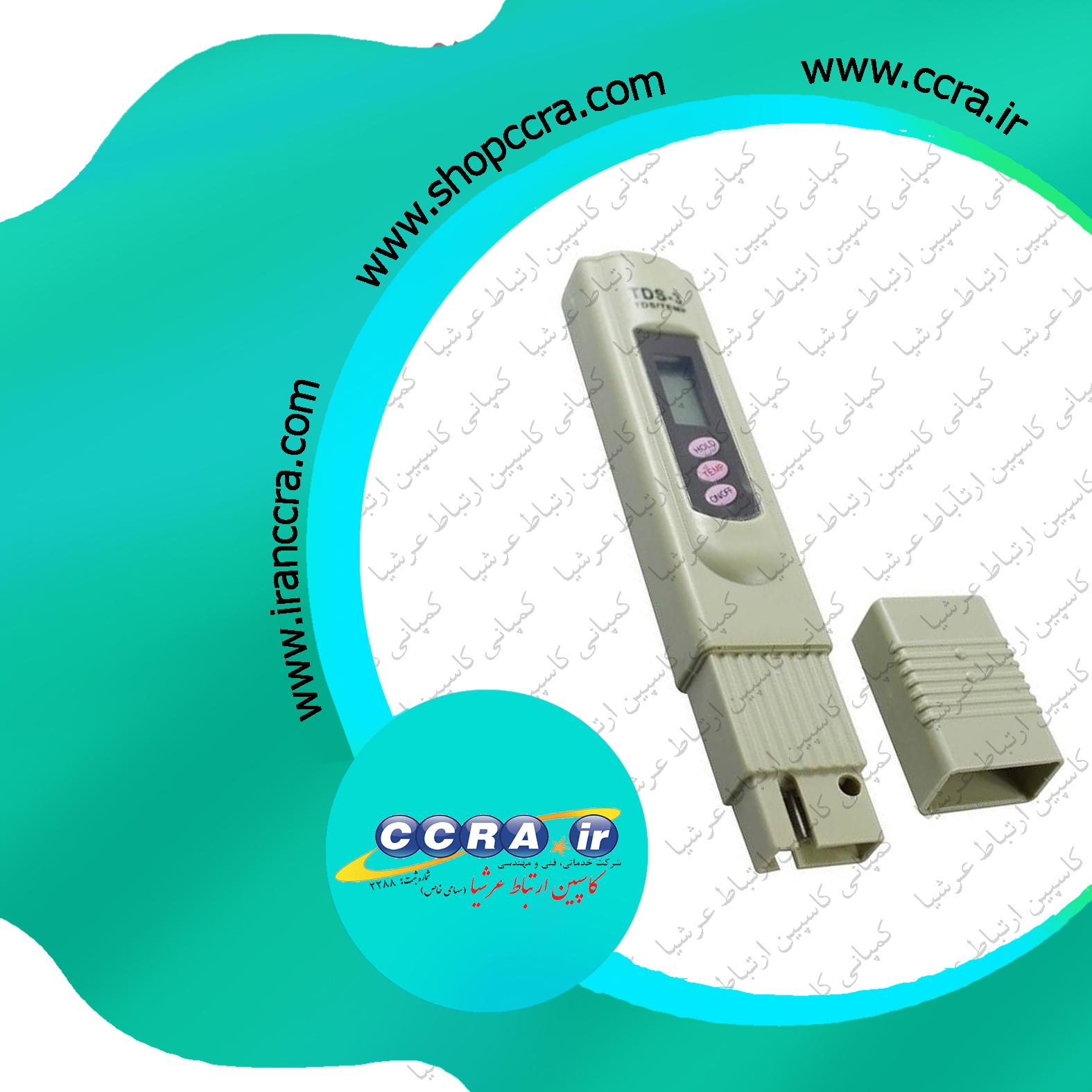 دستگاه سختی سنج برای دستگاه های تصفیه آب خانگی پیوی واتر